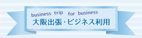 大阪出張・ビジネス利用
