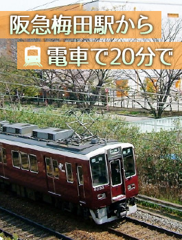 阪急梅田駅から電車で20分で