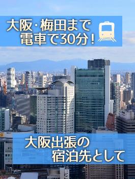 大阪・梅田まで電車で30分!大阪出張の宿泊先として