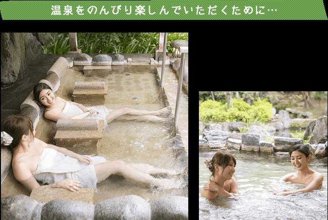 温泉をのんびり楽しんでいただくために…