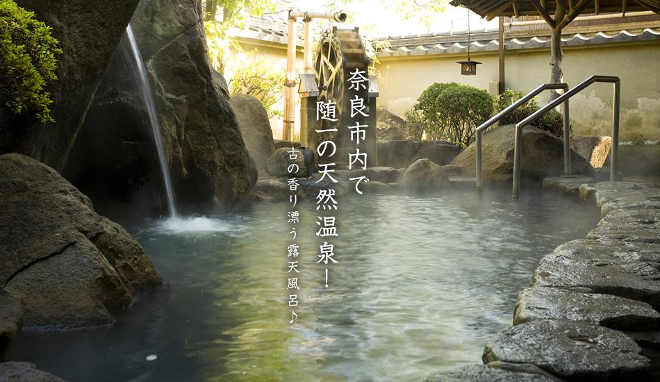 奈良市内で随一の天然温泉!古の香り漂う露天風呂♪