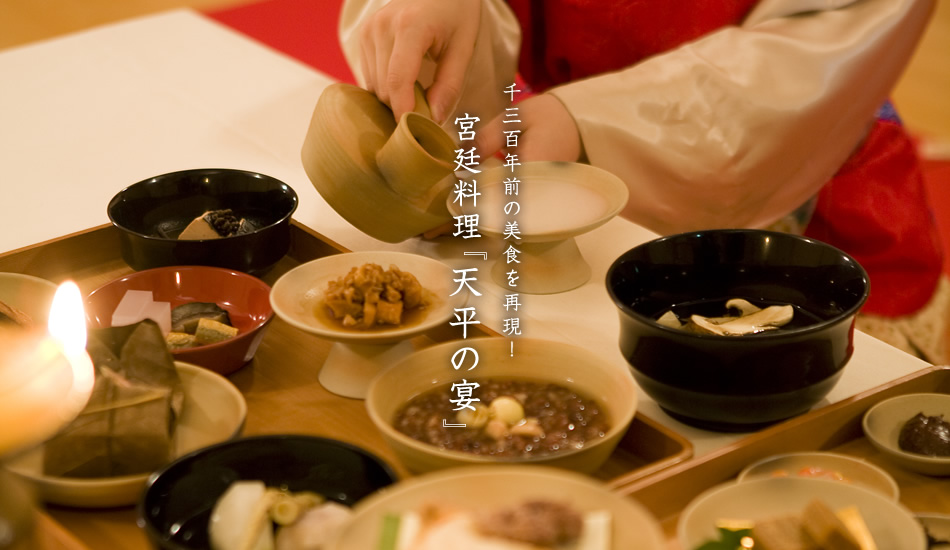 千三百年前の美食を再現!宮廷料理『天平の宴』