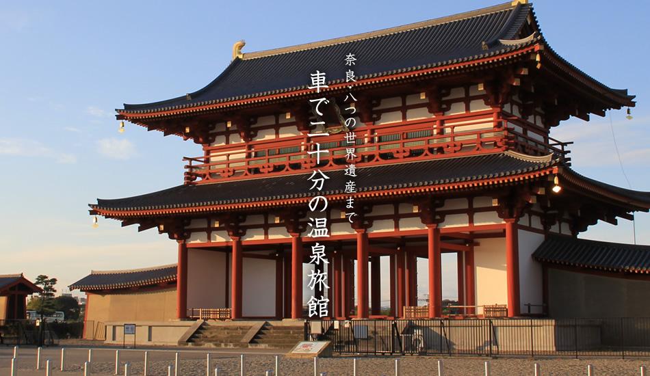 奈良・八つの世界遺産まで車で二十分の温泉旅館