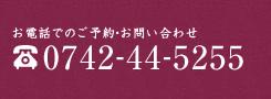 お電話でのご予約・お問い合わせ 0742-44-5255