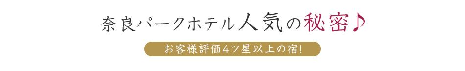 奈良パークホテル人気の秘密♪お客様評価4ツ星以上の宿!