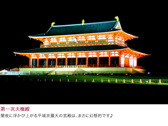第一次大御極 闇夜に浮かび上がる平城京最大の宮殿は、まさに幻想的です♪