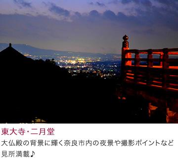 東大寺・二月堂 大仏殿の背景に輝く奈良市内の夜景や撮影ポイントなど見所満載♪